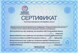 Сертификат об участии в конференции