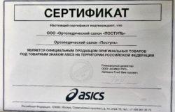 сертификат на асикс