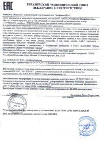 сертификат альфакон шуз