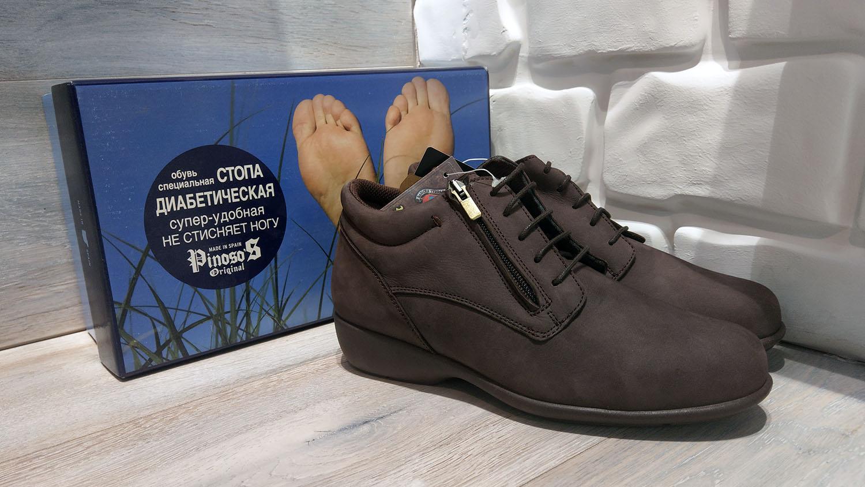 обувь для диабетической стопы