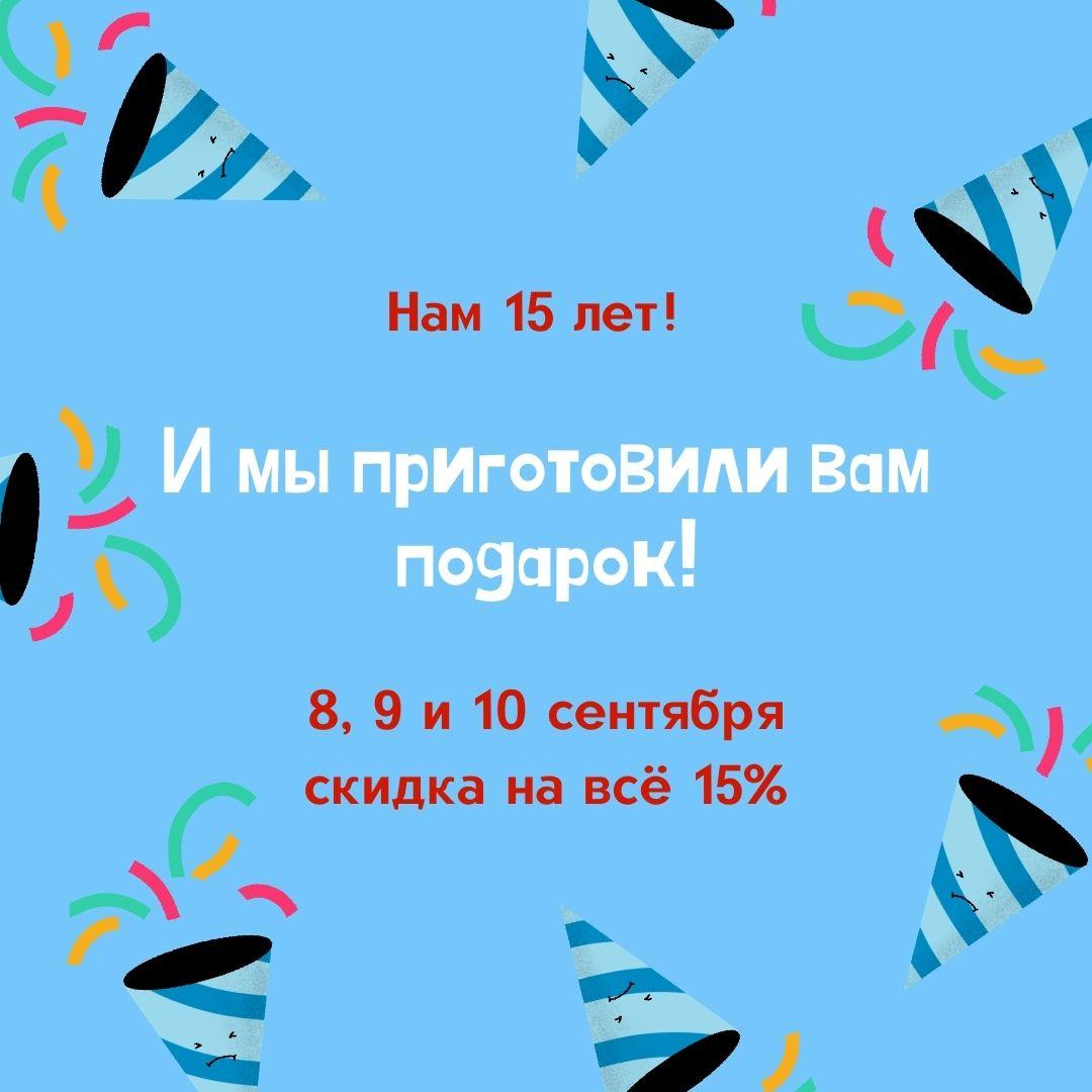 День рождения Поступи