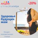 акция для будущих мам